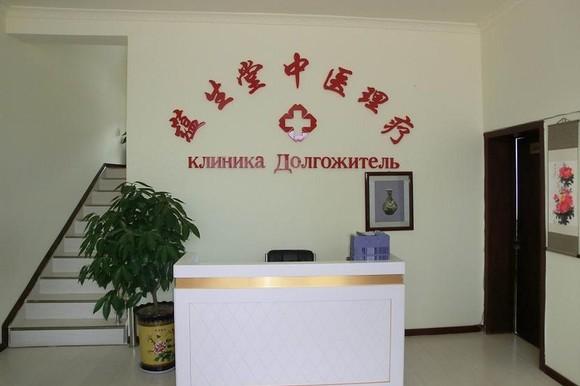 наносите клиника долгожитель китай отзывы лично